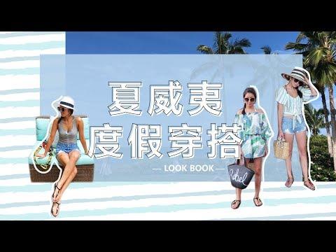 9 Vacation Outfits! 夏威夷度假9套穿搭