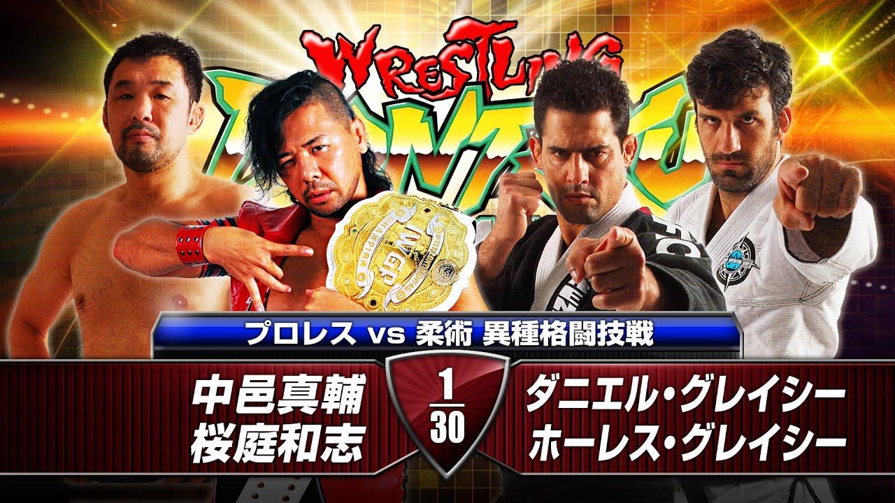 WRESTLING DONTAKU NAKAMURA & SAKURABA vs GRACIE Match VTR