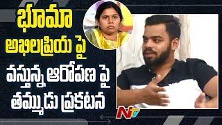 Bhuma Akhila Priya Brother Releases Video Over Rumours On Their Family