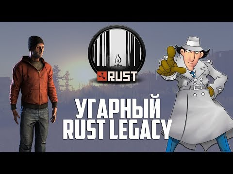Угарный Rust Legacy: Рейдим дома с пришельцами