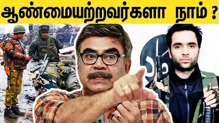 Video роЖрогрпНроорпИропро▒рпНро▒ро╡ро░рпНроХро│ро╛  роиро╛роорпН ?  : Thalaivasal Vijay Interview About Pulwama terror attack MP3, 3GP, MP4, WEBM, AVI, FLV Februari 2019