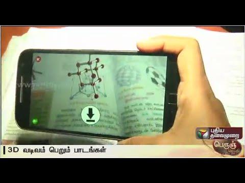 TN-school-education-dept-creates-3D-mobile-app-for-learning--Details