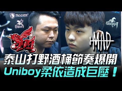 AHQ vs MAD 泰山打野酒桶節奏爆開 Uniboy柔依造成巨壓!Game2