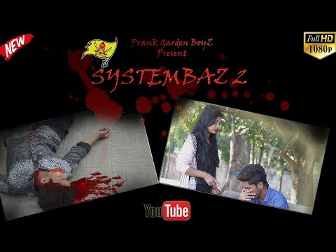 System baz 2 bangla new Short Film (2018) | Emotional Film | Prank garden boyz | Don't miss