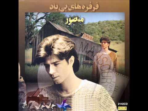 Mansour - Hamsafari Nist | منصور - همسفری نیست