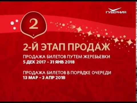 Стартовал 3 этап продажи билетов на ЧМ-2018