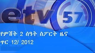 የምሽት 2 ሰዓት ስፖርት  ዜና…ጥር 12/ 2012 ዓ.ም|etv