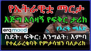 Ethiopia: በእርቅ ማእድ የኤትራዊቷ ማርታ የፍቅር ታሪክ ስደት፤ ፍቅር፤ እንግልት፤ እምባ የተፈራረቁባት የምታሳዝን ባለታሪክ