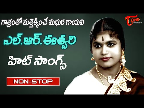 Legendary Singer L.R.Eswari Birthday Special | Telugu Hit Video Songs Jukebox | Old Telugu Songs