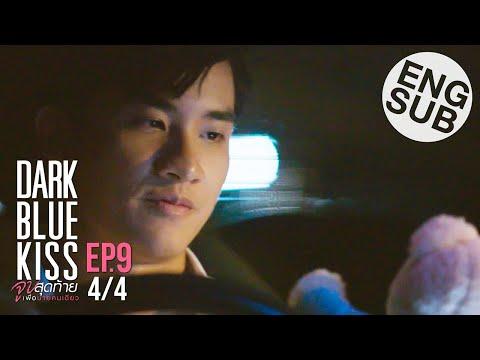 [Eng Sub] Dark Blue Kiss จูบสุดท้ายเพื่อนายคนเดียว | EP.9 [4/4]