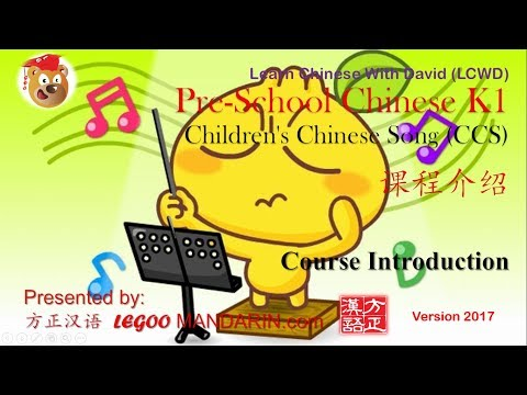 Course Introduction - Kindergarten Children's Chinese Song K1