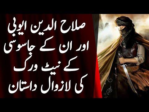 Salahuddin Ayubi Ep124   Sultan Saladin ke Jasoosi Network Ki Lazawal Dastan   Tareekh