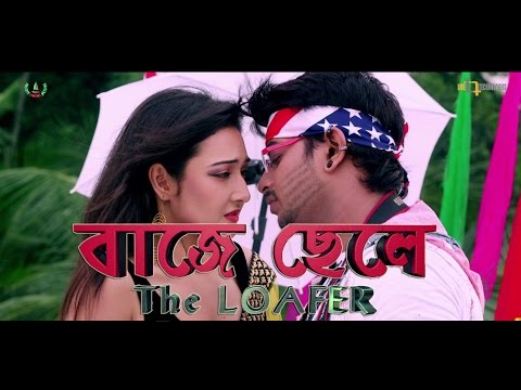 BAJE CHELE  TEASER (FIRST LOOK)| BAJE CHELE(THE LOAFER)2016 | SHOHEL BABU | NEW MOVIE
