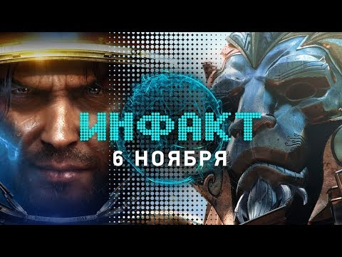 Инфакт от 06.11.2017 [игровые новости] — BlizzCon 2017: WoW, Overwatch, Hearthstone, StarCraft II… (видео)