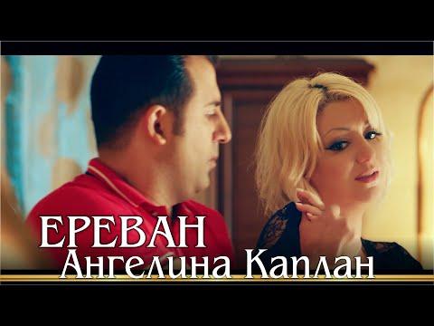 Angelina Kaplan - Yerevan