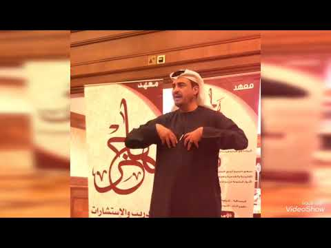 امسية التطهير العاطفي للمستشار خليفة المحرزي
