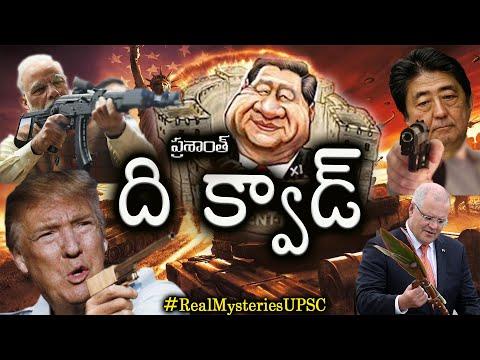 ది క్వాడ్   The Quad - The Rise, Fall & Rebirth of Quad   Real Mysteries UPSC Telugu Full Movies