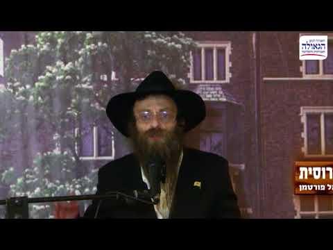 משיח לדוברי רסית עם הרב שמואל הפרצי פורטמן