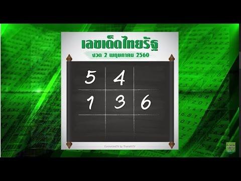 หวยไทยรัฐ งวด 2 พ.ค. 60  เลขเด็ด เลขดัง รู้ก่อนใคร