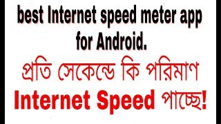best Internet speed meter for android phone-internet speed monitoring app.app Name :Internet speed meter liteapp link : https://play.google.com/store/apps/details?id=com.internet.speed.meter.lite&hl=encheck Internet speed any Android device use this app.this app best Internet speed meter app...real speed meter app for Android phone....