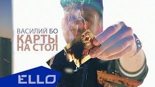 Василий Бо - Карты На Стол / ELLO UP^ /