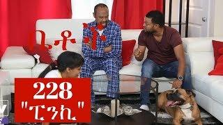 "Betoch - ""ፒንኪ"" Betoch Comedy Ethiopian Series Drama Episode 228"