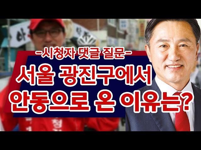 서울 광진구에서 안동으로 온 이유!/ 안동MBC