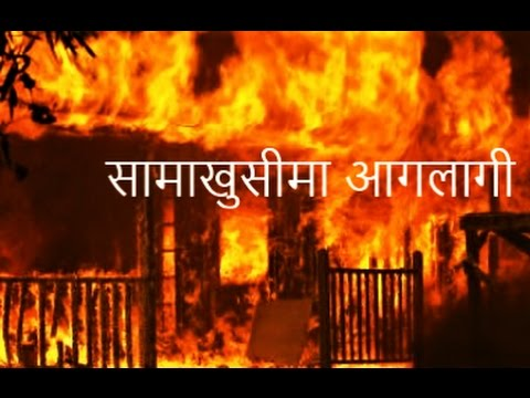 Video fire caught on camera सामाखुसीमा आगलागी download in MP3, 3GP, MP4, WEBM, AVI, FLV January 2017