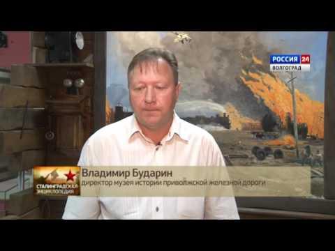 Железнодорожники Сталинграда. Эфир 30.07.16.
