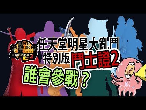 【任天堂明星大亂鬥 特別版】鬥士證第2彈:誰會參戰?