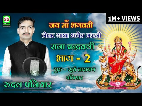 Rudal Panjiyar 07004008457 09931437369 { Raja Chandrwali Vol 01} New रुदल पंजियार