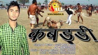 Kabbadi कबड्डी ॥ New Haryanvi Song || Sunil Malik Barta || Professional Kabaddi Song Funjuice4all