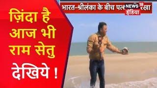 ज़िंदा है आज भी राम सेतु - देखिये   News18 India