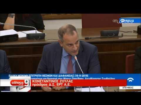 Νέα Διοίκηση ΕΡΤ: Θετική γνωμοδότηση από την Επιτροπή Θεσμών και Διαφάνειας | 16/09/2019 | ΕΡΤ