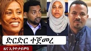 Ethiopia: የኢትዮታይምስ የዕለቱ ዜና   EthioTimes Daily Ethiopian News   Sidama