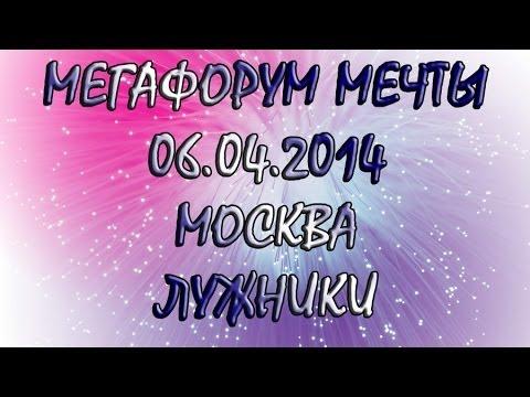 Мегафорум Орифлэйм 06.04.2014. Часть 7 (звезды, Бэкхем, новый ролик) (видео)
