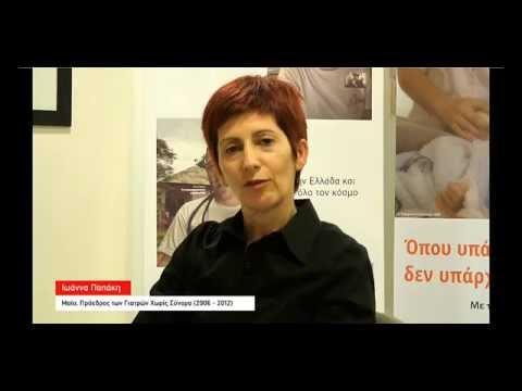 25 χρόνια χωρίς σύνορα – The untold stories: Ιωάννα Παπάκη