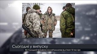 Випуск новин на ПравдаТут за 17.08.18 (06:30)