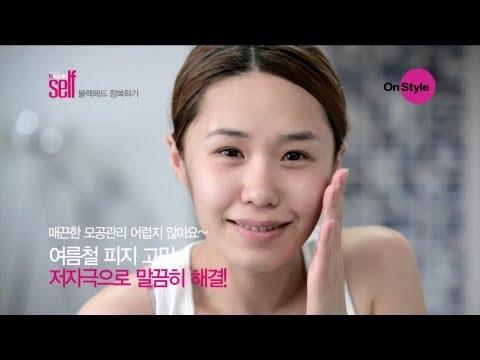 韓國女孩-化妝技巧(黑頭粉刺大作戰) 女生必看@@