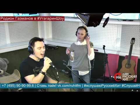 """Родион Газманов - """"Парами"""" (LIVE на """"Радио Русский Хит"""")"""
