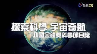 探索科學宇宙奇航