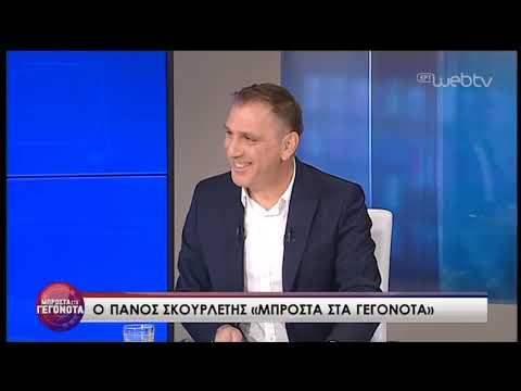 O ΣΥΡΙΖΑ μπροστά στα γεγονότα | 2/5/2019 | ΕΡΤ