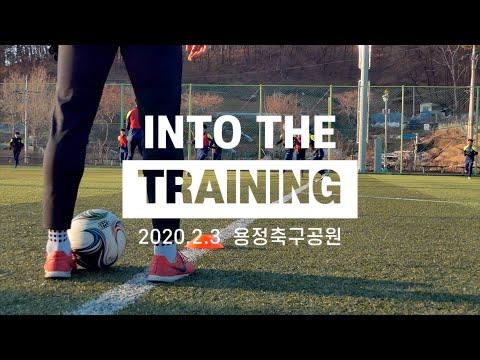 INTO THE TRAINING  I  (2020.2.3)
