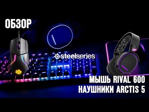 Обзор SteelSeries Rival 600 и Arctis 5