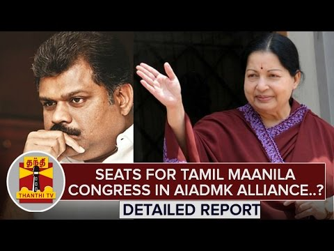 Detailed-Report--Seats-For-Tamil-Maanila-Congress-in-AIADMK-Alliance--Thanthi-TV