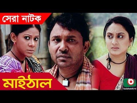 Bangla Natok   Maithal   D A Tayeb, Shagota, Lara Lotus, Kajol