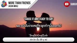 แปลเพลง More Than Friends - Jason Mraz ft. Meghan Trainor