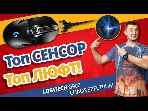 Обзор Игровой Мыши Logitech G900 Chaos Spectrum! ✔ Лучшая Беспроводная Мышь?