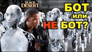 Black Desert (RU) - Это БОТ в БДО?! Как вы считаете?
