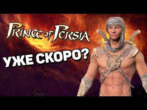 PRINCE OF PERSIA - СКОРО НОВАЯ ЧАСТЬ? (видео)